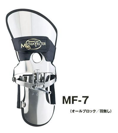 【SUNBRIDGE】メカテクター MF-7