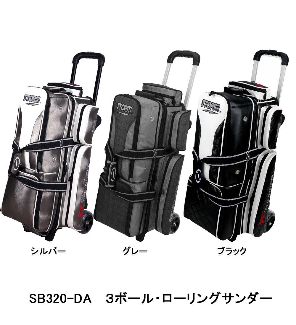 【STORM】SB320-DA 3ボール・ローリングサンダー