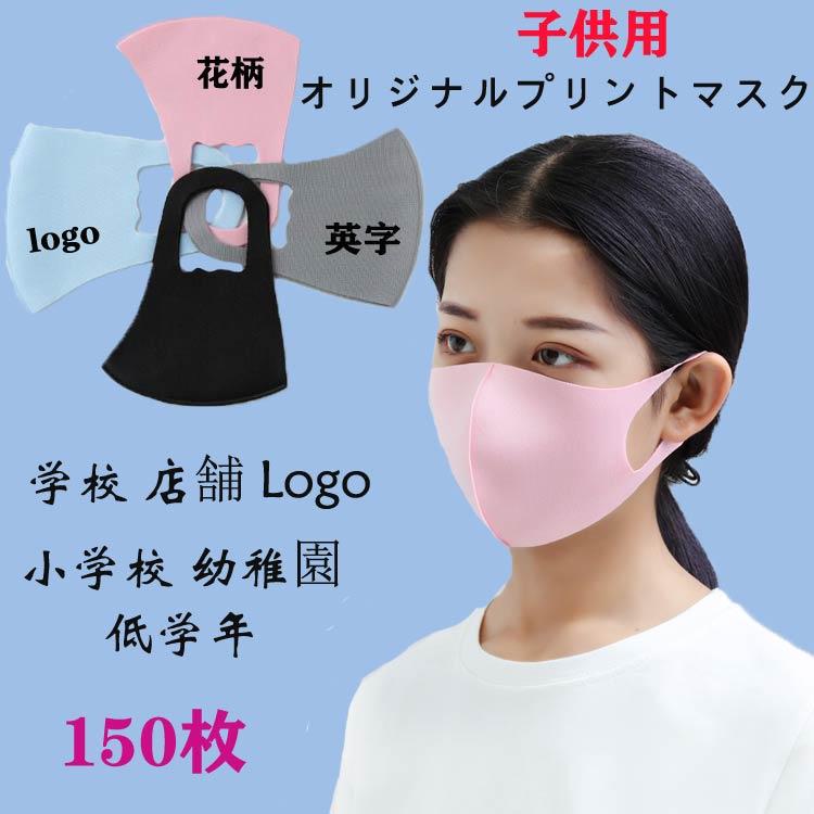 マスク ロゴ 入り