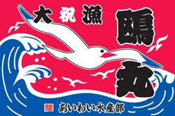 「カモメと波」(#1100)ポリエステル生地/100cm×150cm/大漁旗/祝い旗