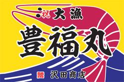 「海老」(#1110)ポリエステル生地/100cm×150cm/大漁旗/祝い旗