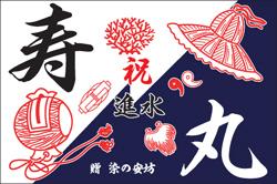 「縁起物」(#1150)ポリエステル生地/100cm×150cm/大漁旗/祝い旗