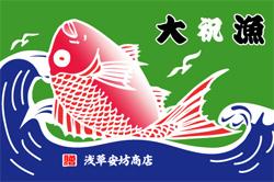 「鯛と波」(#1160)ポリエステル生地/100cm×150cm/大漁旗/祝い旗