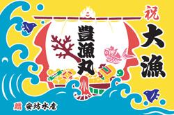 「波と宝船」(#1180)ポリエステル生地/100cm×150cm/大漁旗/祝い旗