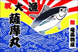 「鮪と波と太陽」(#1210)ポリエステル生地/100cm×150cm/大漁旗/祝い旗