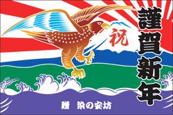「鷹と富士山」(#1230)ポリエステル生地/70cm×105cm/大漁旗/祝い旗