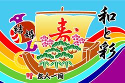 「宝船」(#1250)ポリエステル生地/100cm×150cm/大漁旗/祝い旗