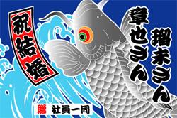 「鯉」(#1260)ポリエステル生地/片面染/70cm×105cm/大漁旗/祝い旗