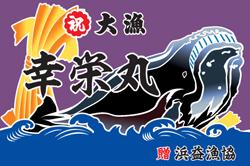 「鯨(くじら)と熨斗(のし)」(#1270)綿生地/100cm×150cm/大漁旗/祝い旗