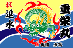「龍」(#1280)ポリエステル生地/100cm×150cm/大漁旗/祝い旗