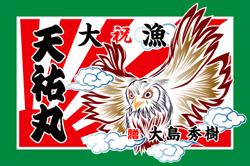 「梟(ふくろう)」(#1300)ポリエステル生地/100cm×150cm/大漁旗/祝い旗