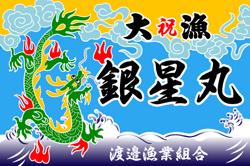 「龍」(#1310)ポリエステル生地/100cm×150cm/大漁旗/祝い旗