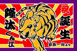 「寅」(#1330)ポリエステル生地/片面染/70cm×105cm/大漁旗/祝い旗