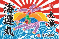 「鳳凰と太陽と波」(#1350)綿生地/100cm×150cm/大漁旗/祝い旗