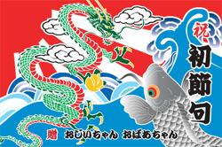 「龍と鯉」(#1360)ポリエステル生地/100cm×150cm/端午の節句/タペストリー大漁旗/祝い旗