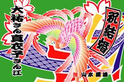 「鳳凰」(#1370)ポリエステル生地/100cm×150cm/大漁旗/祝い旗