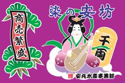 「弁財天様」(#1380)綿生地/100cm×150cm/大漁旗/祝い旗