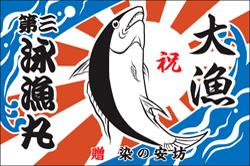 「鮪と波」(#1500)ポリエステル生地/100cm×150cm/大漁旗/祝い旗