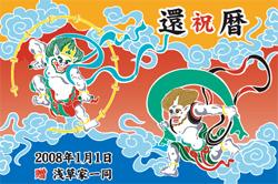「風神雷神」(#1510)ポリエステル生地/片面染/70cm×105cm/大漁旗/祝い旗