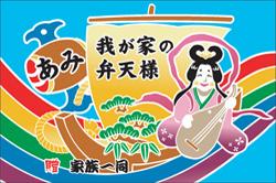 「弁財天様と宝船」(#1530)ポリエステル生地/100cm×150cm/大漁旗/祝い旗