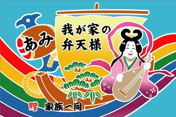 「弁天様と宝船」(#1530)ポリエステル生地/70cm×105cm/桃の節句/タペストリー