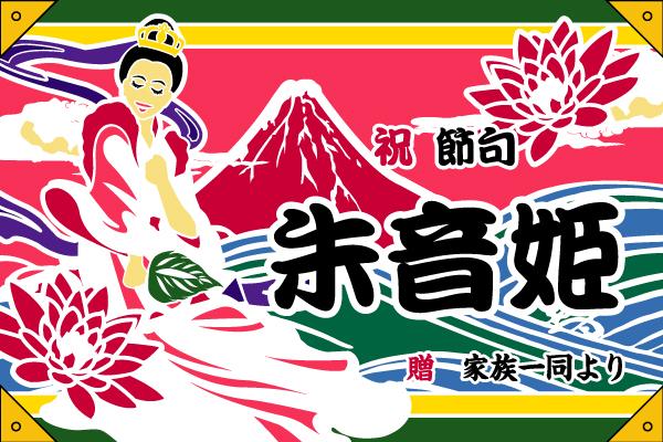 「天女」(#1800)綿生地/70cm×105cm/大漁旗/祝い旗