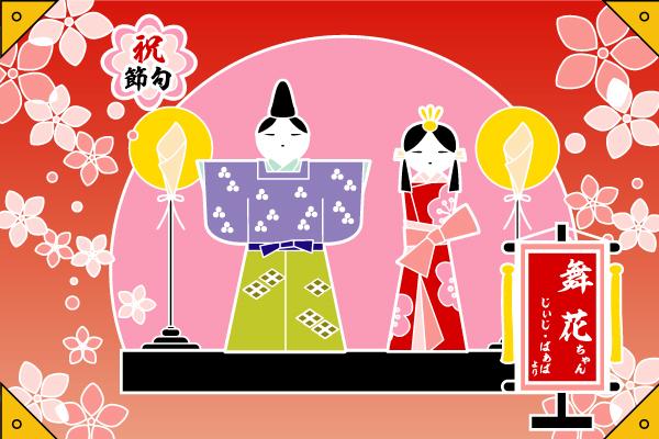 「ひな祭り」(#1820)綿生地/70cm×105cm/大漁旗/祝い旗