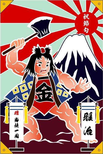 「金太郎」(#1900)綿生地/70cm×105cm/端午の節句/タペストリー大漁旗/祝い旗