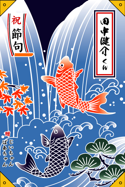 「鯉の滝登り」(#1920)綿生地/70cm×105cm/端午の節句/タペストリー大漁旗/祝い旗