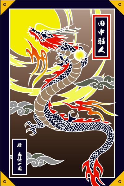 「昇り龍」(#1930)ポリエステル生地/70cm×105cm/端午の節句/タペストリー大漁旗/祝い旗
