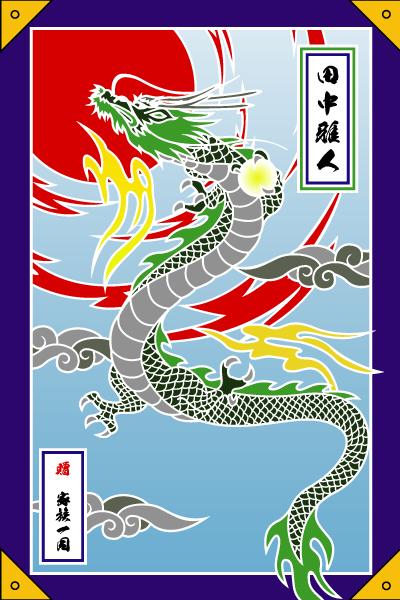 「昇り龍」(#1930)綿生地/70cm×105cm/端午の節句/タペストリー大漁旗/祝い旗