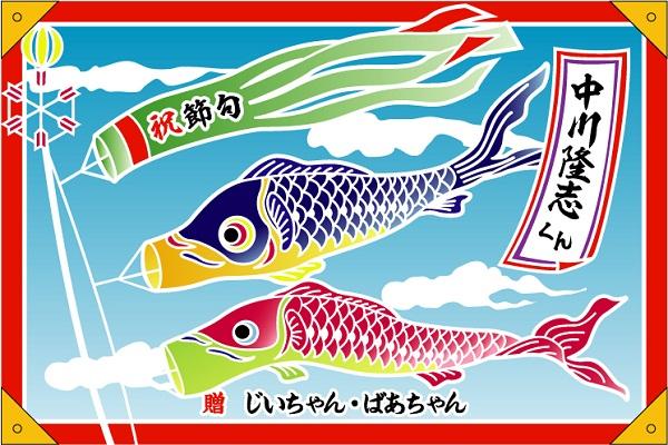 「鯉のぼり」(#1940)綿生地/70cm×105cm/端午の節句/タペストリー大漁旗/祝い旗