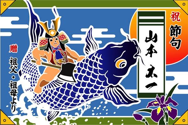 「金太郎と鯉」(#1960)綿生地/70cm×105cm/端午の節句/タペストリー大漁旗/祝い旗