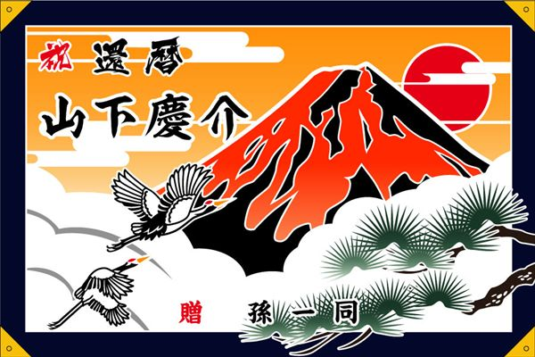 「赤富士」(#2010)ポリエステル生地/片面染/70cm×105cm/大漁旗/祝い旗