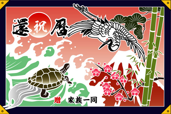 「鶴と亀」(#2020)ポリエステル生地/片面染/70cm×105cm/大漁旗/祝い旗