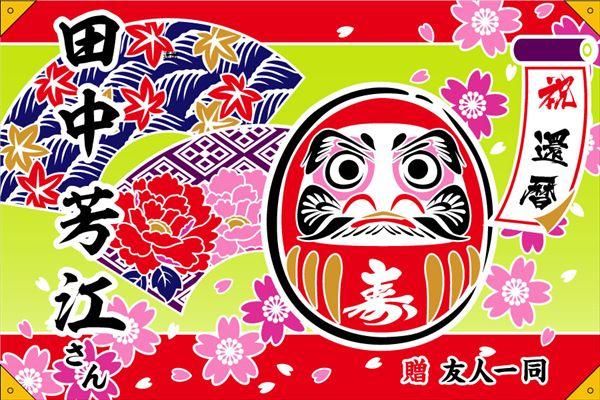 「達磨」(#2030)ポリエステル生地/片面染/70cm×105cm/大漁旗/祝い旗