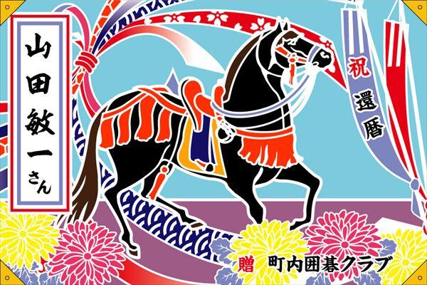 「馬」(#2040)ポリエステル生地/片面染/70cm×105cm/大漁旗/祝い旗