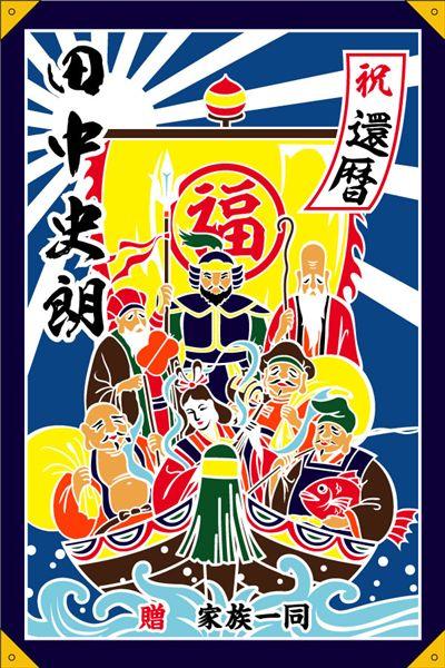 「七福神」(#2050)ポリエステル生地/片面染/70cm×105cm/大漁旗/祝い旗