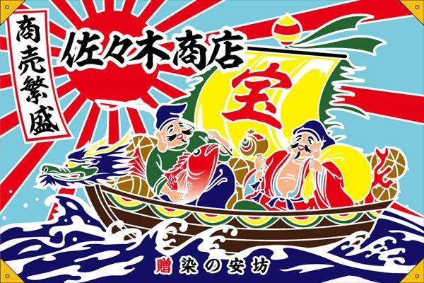 「恵比寿様と大黒様」(#2060)ポリエステル生地/両面染/100cm×150cm/大漁旗/祝い旗