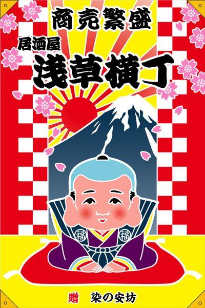 「福助」(#2090)ポリエステル生地/片面染/70cm×105cm/大漁旗/祝い旗