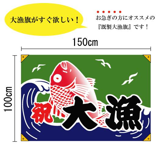 既製大漁旗「波と鯛」(#1160)綿生地/100cm×150cm/大漁旗/祝い旗/飲食ブースに*お急ぎの方にオススメ
