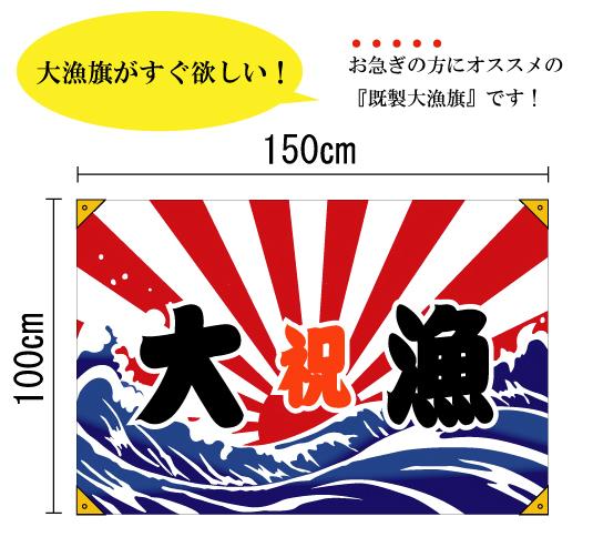 既製大漁旗「太陽と波」(#1660)綿生地/100cm×150cm/大漁旗/祝い旗/飲食ブースに*お急ぎの方にオススメ