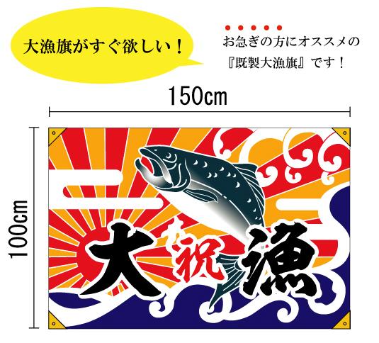 既製大漁旗「鮭」(#1610)綿生地/100cm×150cm/大漁旗/祝い旗*お急ぎの方にオススメ