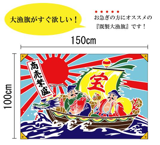 既製大漁旗「恵比寿様と大黒様」(#2060)綿生地/100cm×150cm/大漁旗/祝い旗*お急ぎの方にオススメ