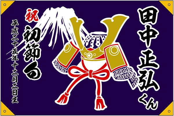 「兜」(#2110)綿生地/70cm×105cm/端午の節句/タペストリー大漁旗/祝い旗