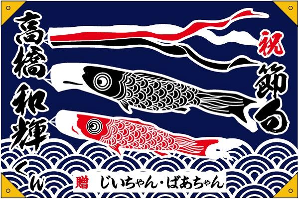 「鯉のぼり」(#2120)綿生地/70cm×105cm/端午の節句/タペストリー大漁旗/祝い旗