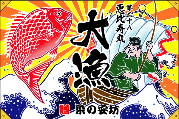「恵比寿様」(#2140)ポリエステル生地/両面染/100cm×150cm/大漁旗/祝い旗