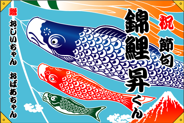 「鯉のぼり」(#2150)ポリエステル生地/片面染/70cm×105cm端午の節句/タペストリー大漁旗/祝い旗
