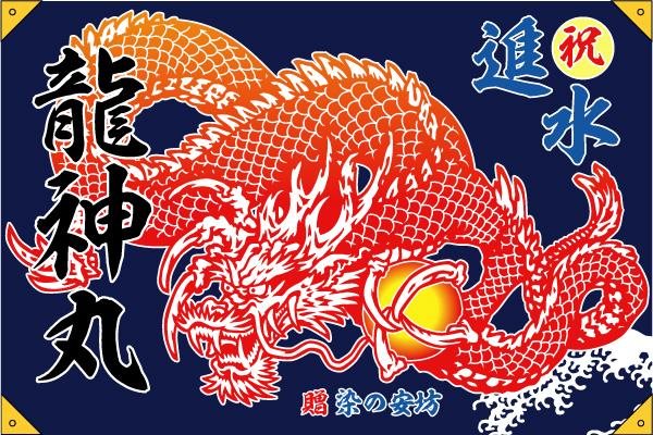 「龍」(#2160)綿生地/100cm×150cm/大漁旗/祝い旗