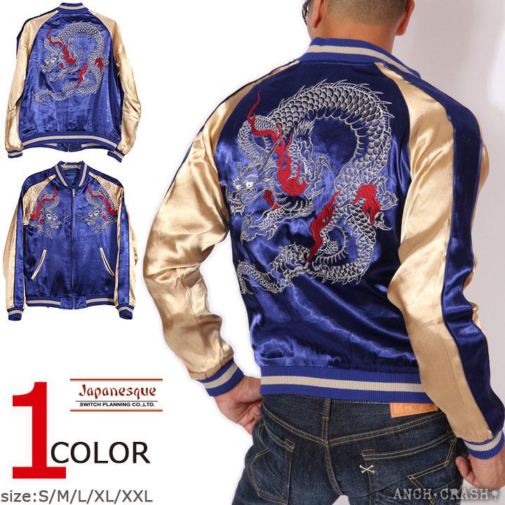 Japanesque ジャパネスク 炎龍 刺繍 和柄 スカジャン ネイビー 3RSJ-024 スーベニアジャケット キャッシュレス ポイント還元